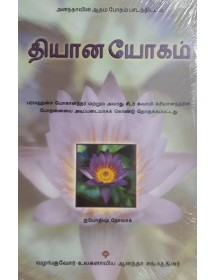 Lessons in Meditation in Tamil