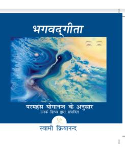 Paramhansa Yogananda: A...