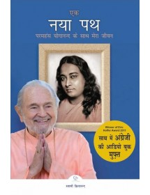 The New Path (Hindi)