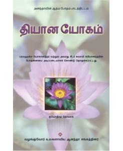 Autobiography of a Yogi -...